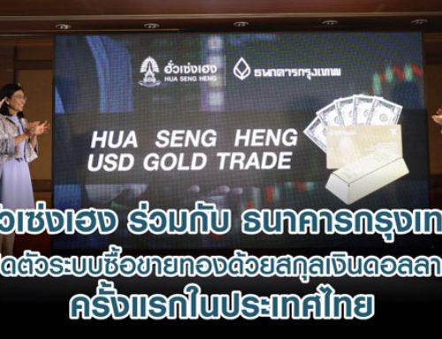 เปิดตัวระบบ USD GOLD TRADE