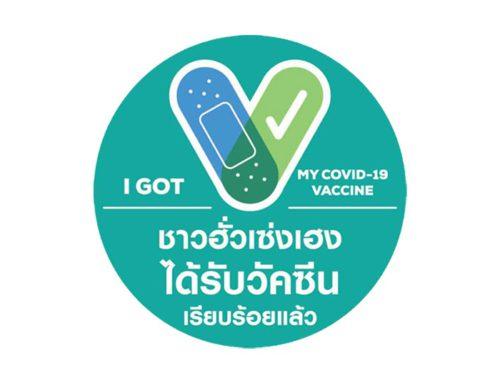I Got My Covid-19 Vaccine